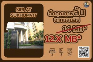 ขายคอนโดสุขุมวิท อโศก ทองหล่อ : ✨  Siri At Sukhumvit ✨   [สำหรับขาย] ห้องหลุดราคาดี! ห้องมุม ทิศใต้ สุดRare  ในราคาเพียง 17x,xxx/ตารางเมตรเท่านั้น!!!!  นัดชมห้อง 0959879669